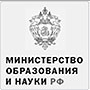 Министрество образования и науки РФ